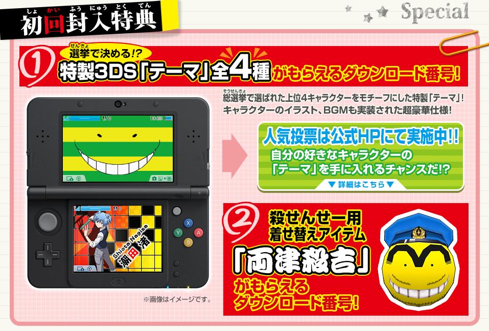3DS「暗殺教室 殺せんせー大包囲網!!」が本日発売 …