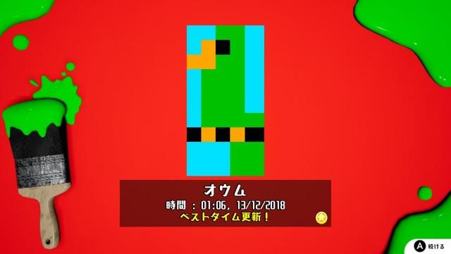 piczle_colors_jpn_2