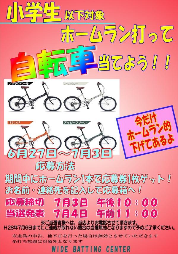 小学生自転車2