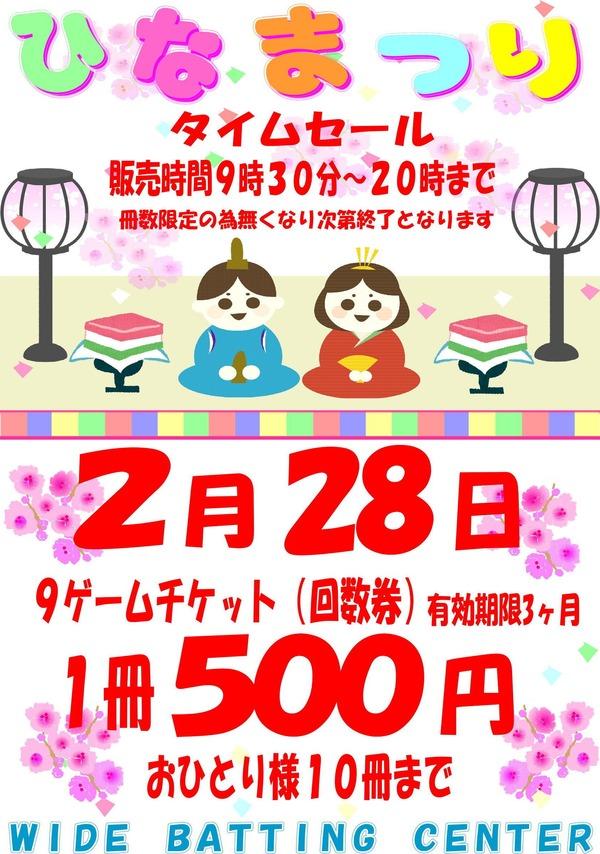 ひなまつり500円セール