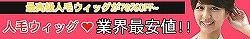 $ウィッグ通販専門店【Wigs2you.com】
