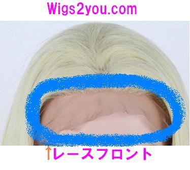 レースフロント Wigs2you 人毛 ウィッグ 日本初