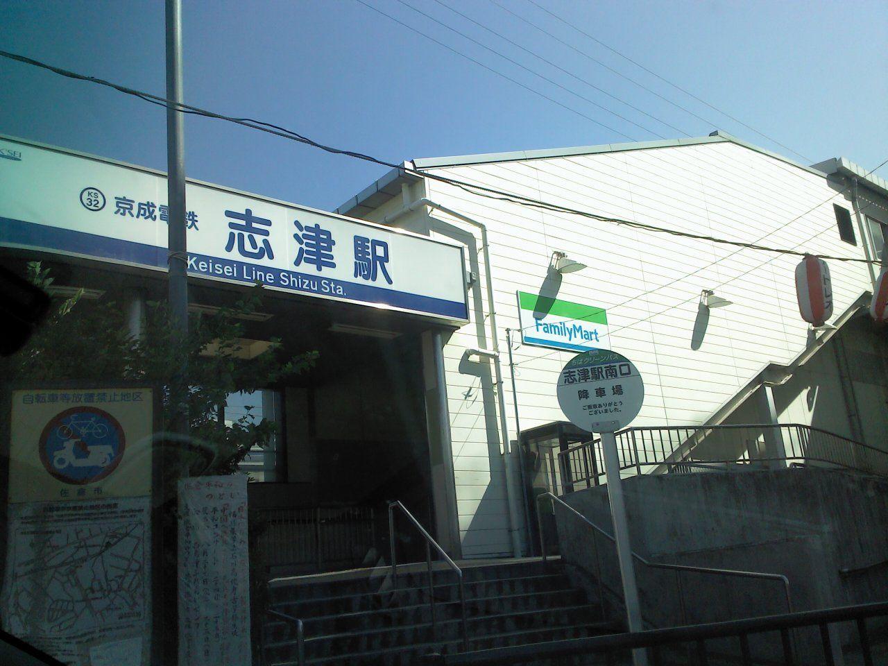 駅前シリーズ・・・その1京成志...