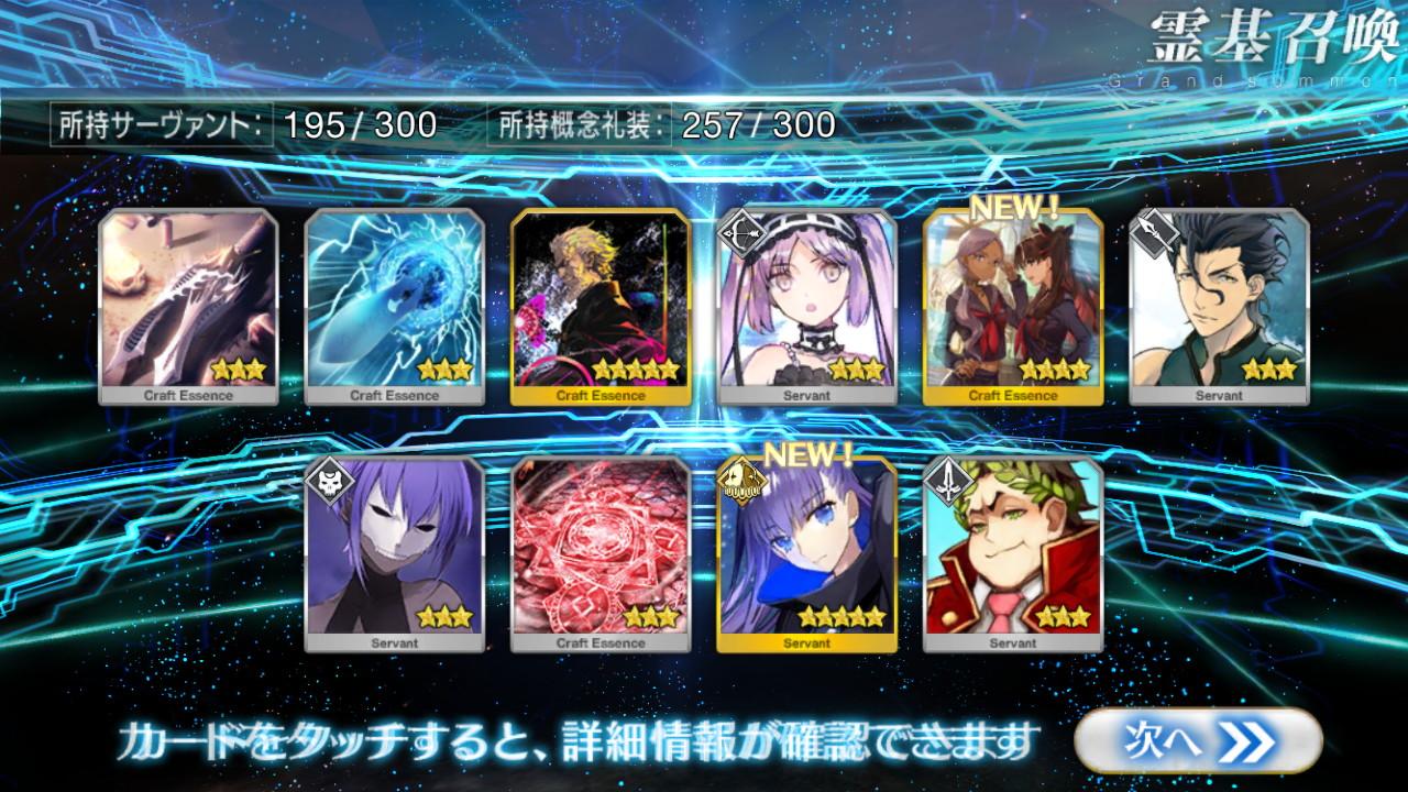 ゲーム日記 Ios Fate Grand Order Fate Extra Cccコラボイベント開始 メルトリリス入手 うぃるべるのぶろぐ