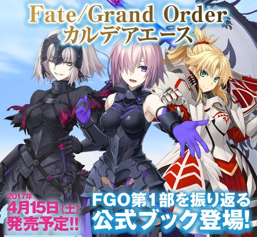 fgo_header