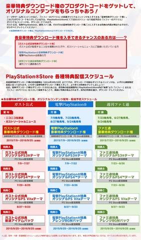 PS Store各種特典配信スケジュール