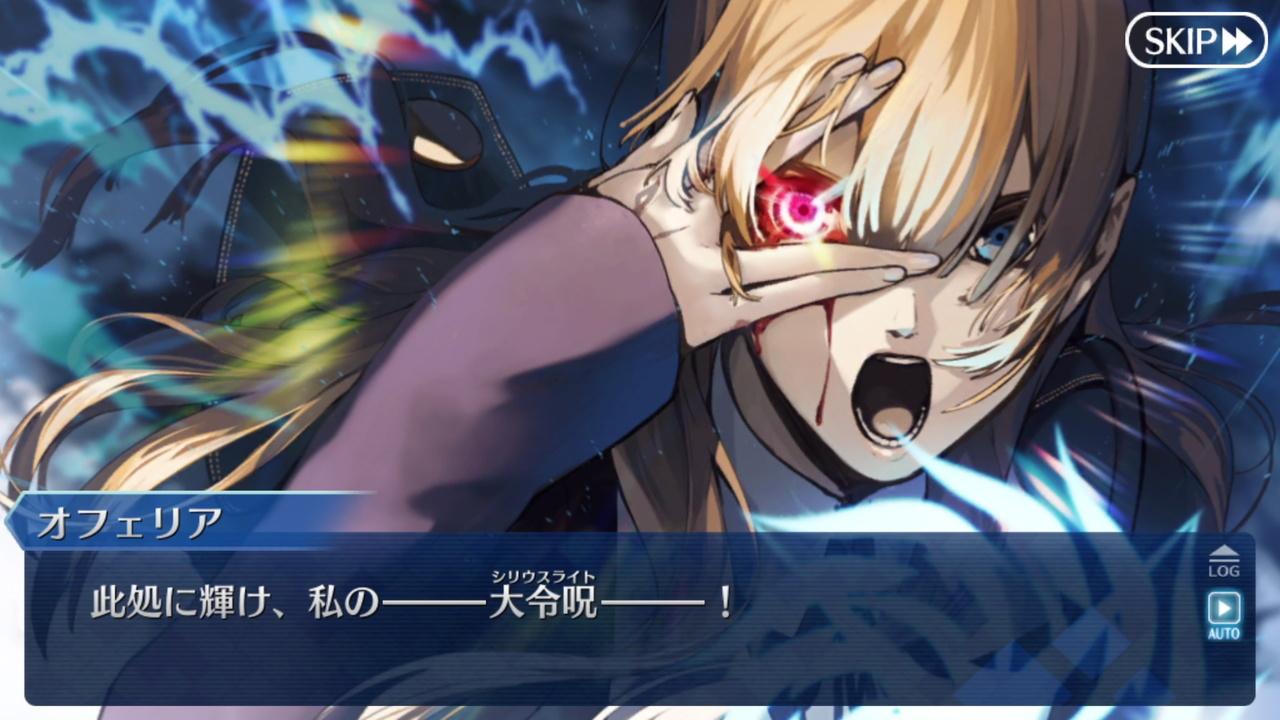 ゲーム日記 Fate Grand Order 第二部 第二章 無間氷焔世紀ゲッテル