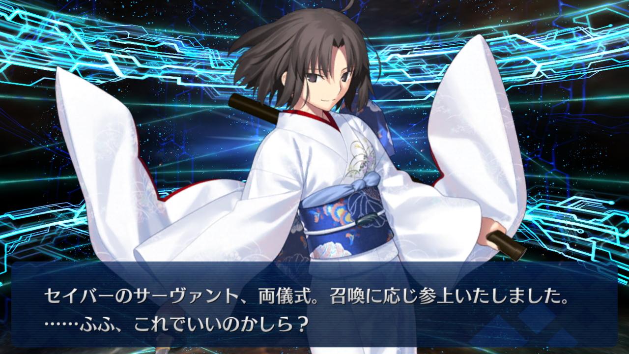 ゲーム日記 Ios Fate Grand Order 空の境界 コラボで両儀式