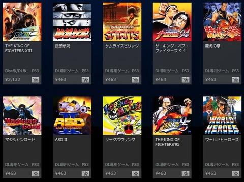 KOF誕生20周年記念セール  Sony Entertainment Network 日本a