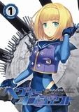 「ヘヴィーオブジェクト」Vol.1<初回生産限定版>【Blu-ray】