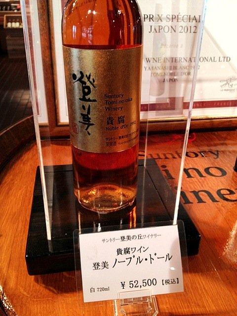 ビンテージワイン at サントリー登美の丘ワイナリー SnapDish 料理カメラ
