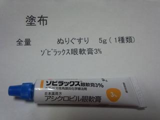 02ゾビラックス眼軟膏2