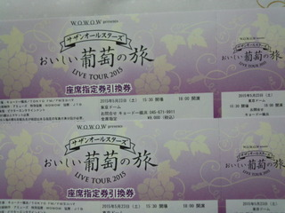 23サザンライブ3チケット