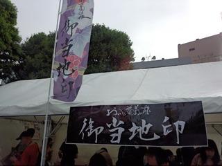 23サザンライブ10東京ドーム