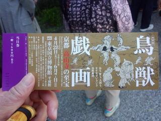 01東京国立博物館1