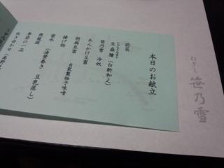 01豆富料理笹乃雪8