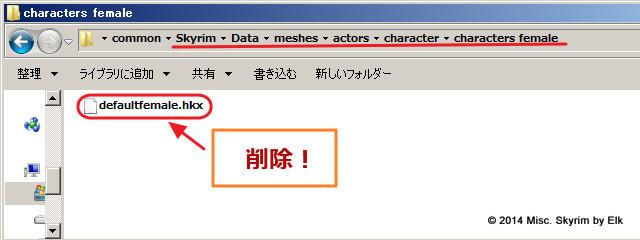 FNIS kakashi bug fix 04