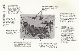 虐殺の壁画1
