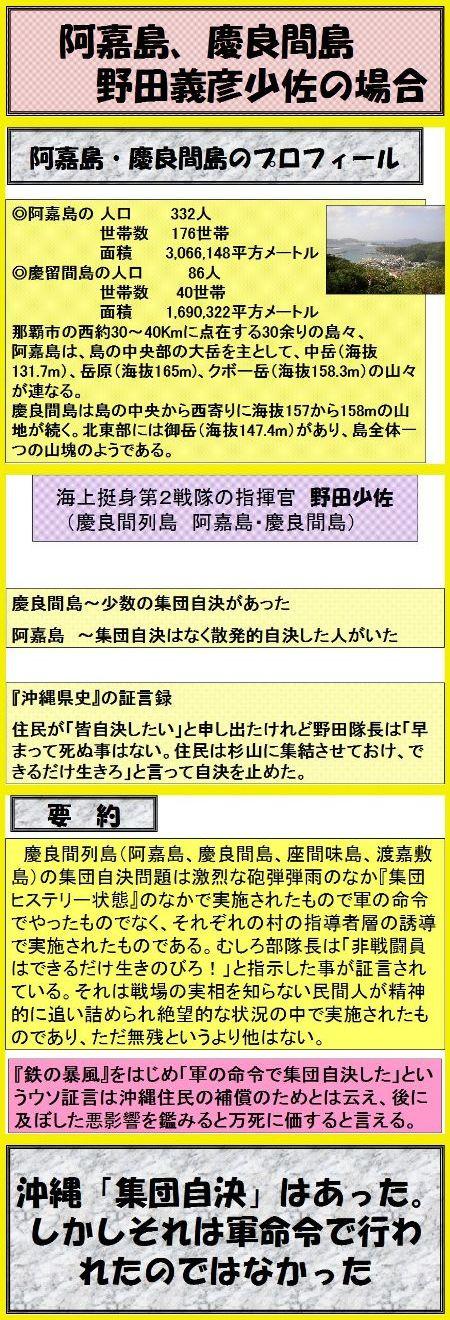 沖縄集団自決の真相4