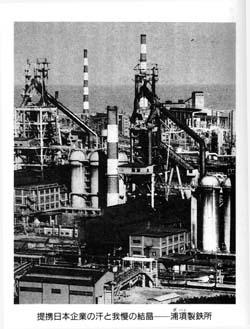 浦項製鉄所