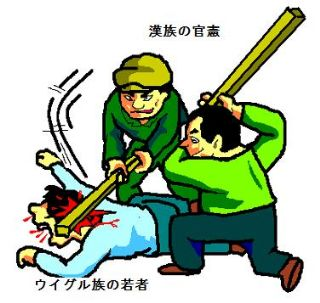 漢族に痛めつけられるウイグル族の若者