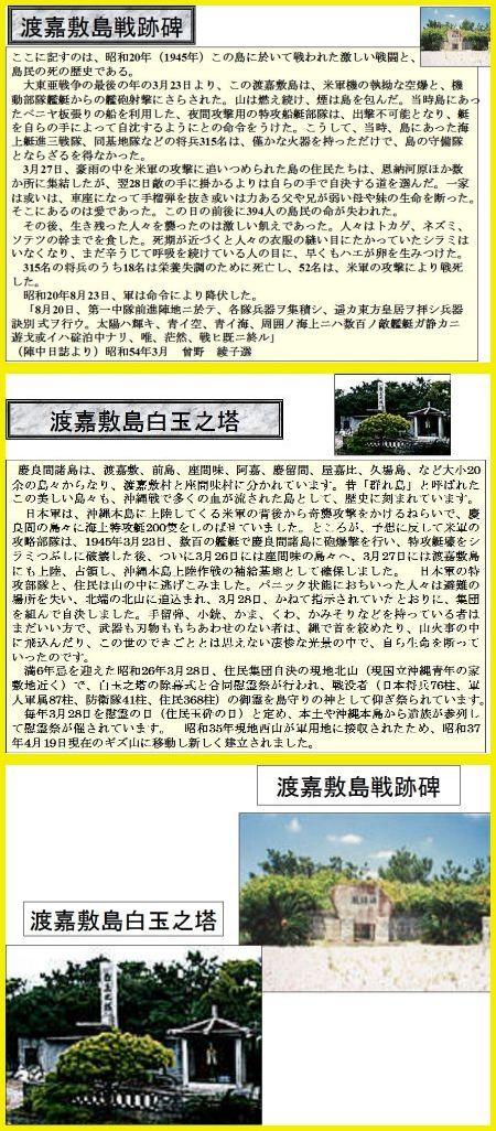 沖縄集団自決の真相5