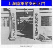 上海の慰安所
