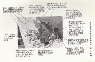 虐殺の壁画3
