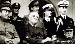 スターリン、ルーズベルト、チャーチル
