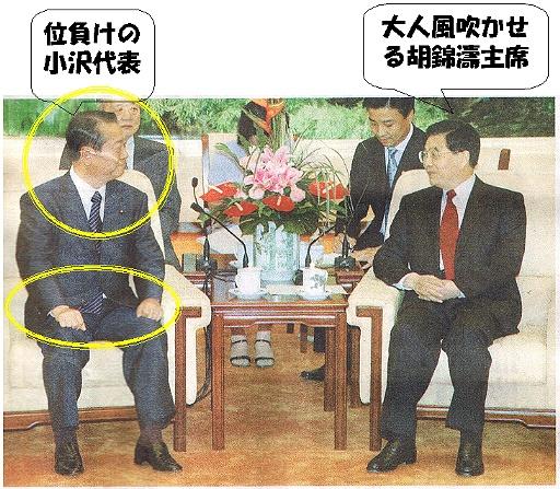 小沢代表と胡錦濤主席