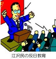 江沢民の反日教育