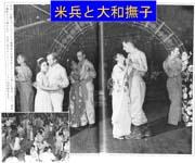 米軍と日本人女性2