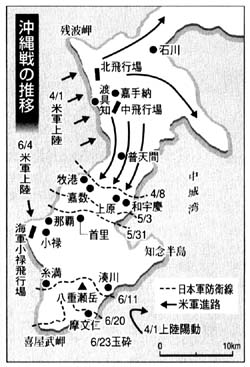 沖縄戦の推移