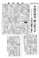 中国の汚染水