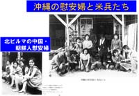 沖縄の慰安婦