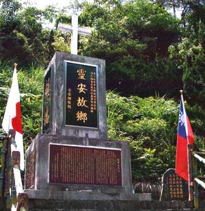 高砂義勇兵の慰霊碑