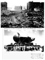 原子爆弾(ファットマン)