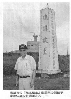 台湾の無名戦士の碑