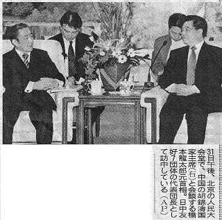 胡錦濤国家主席と橋本龍太郎