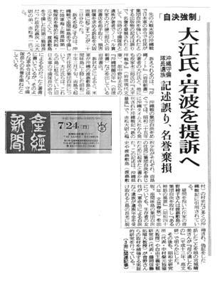大江・岩波の名誉棄損