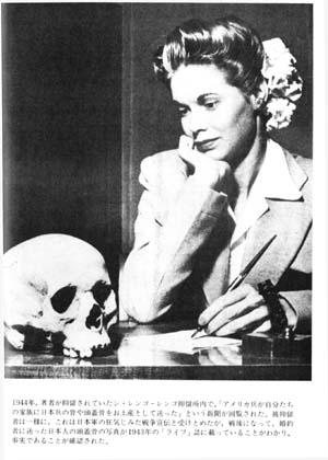 ライフ誌に載った日本人の頭蓋骨のお土産