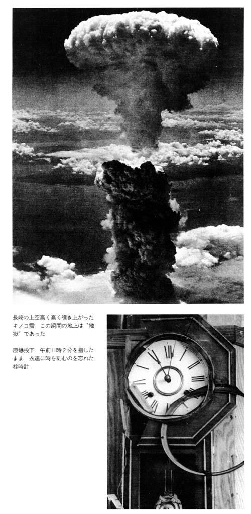 長崎の原爆