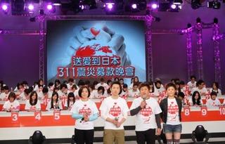台湾の義捐活動