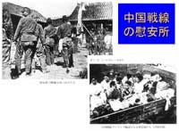 中国戦線の慰安所