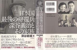 日本国最後の帰還兵