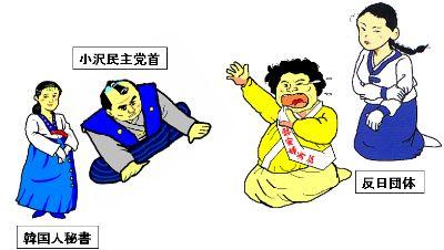 小沢党首と韓国