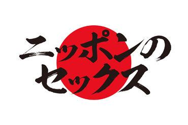 ニッポンのセックスrogo_top