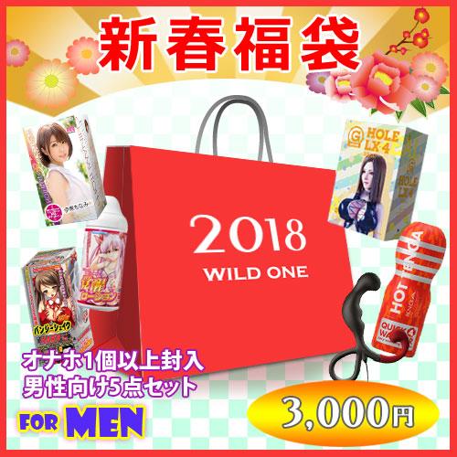 fuku-men2018