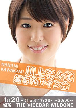 sign-s-kawakami
