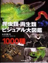 1000種図鑑